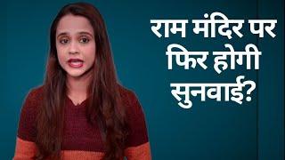 Ayodhya Verdict पर Muslim पक्ष की Review Petition से कुछ बदल सकता है? (BBC Hindi)