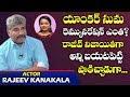 సుమ రెమ్యూనరేషన్ బయటపెట్టిన | Rajeev Kanakala About Anchor Suma Remuneration | Telugu World