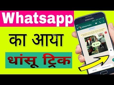 Whatsapp officially announced secret trick