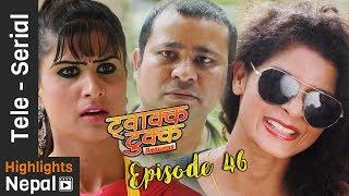 Twakka Tukka Returns - Episode 46   New Nepali Comedy TV Serial 2017 Ft. Dinesh DC