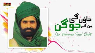 Jaon Gi Ban Kay Jogan Sarkar Ki Gali Mein | Qari Muhammad Saeed Chishti | RGH | HD Video
