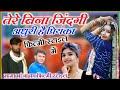 Download  सिंगर मामा भांजा फिल्मी स्टाइल में 2020~ तेरे बिना जिंदगी अधुरी है प्रियंका !! Manraj Deewana New MP3,3GP,MP4