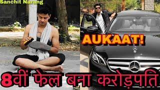 8वीं फेल बना करोड़पति | गरीब Vs अमीर |waqt Sabka Badalta Hai | Qismat | Time Changes| Sanchit Narang