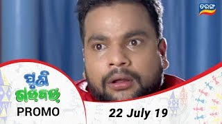 Puni Gadbad | Comedy Serial | 22 July 19 | Promo | TarangTV