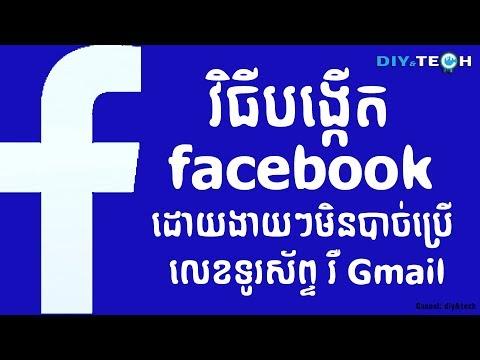 វិធីបង្កើត Facebook ដោយមិនបាច់ប្រើលេខទូរស័ព្ទ ឫ Gmail ដោយងាយស្រួល | How to create a Facebook account