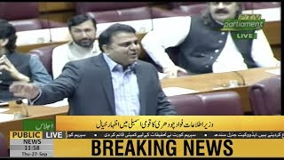 Fawad Chaudhry and Khursheed Shah speech in national assembly | 27 September 2018