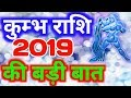 Download Kumbh rashi 2019 rashifal in hindi/Aquarius 2019 horoscope/कुम्भ राशि साल 2019 की बड़ी बात In Mp4 3Gp Full HD Video