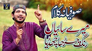 New sufiana kalam - Mere Sayan Rang Charha Chaddeya - Imran Ayub Qadri - Released by STUDIO 5