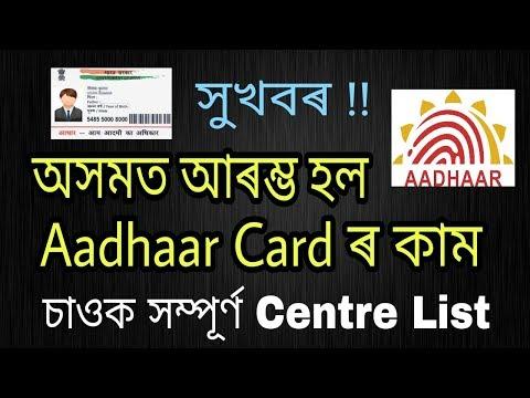 Good News -Adhaar Card In Assam - Aadhaar Enrolment Process To Begin From October 6
