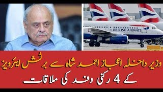 British Airways delegations meet with Interior Minister Ijaz Ahmed Shah