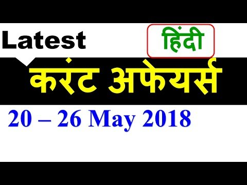 Latest Current Affairs - May 2018 (20 - 26 May 2018 ) in Hindi - Latest GK 2018 in Hindi