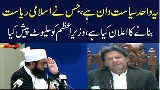 Maulana Tariq Jamil salutes PM Imran Khan | Dunya News