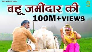 New D J Song 2015    Bahu Jamidar Ki    Double Role Ajay Hooda & Renu    Mor Music