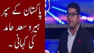Amazing Story of Pakistani Super Hero Saad Hamid | Idea Croron ka | Neo News