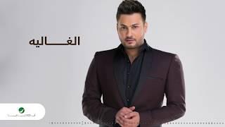 Walid Al Jilani … El Ghalia | وليد الجيلاني … الغاليه