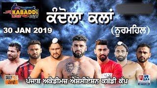 Kandola Kalan (Nurmehal) || Punjab Acad. Asso. Kabaddi Cup || Final Match || Bhagwanpur vs Nakodar
