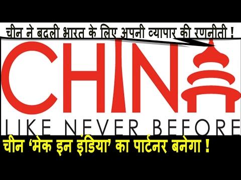 China ने बदली India के लिए अपनी Business की रणनीति | Now Be The Part Of