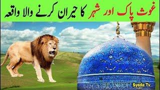 Ghaus Pak aur Sher Ka Waqia |sheikh Abdul Qadir Jilani and Lion | Story Ghaus e Pak ||Baghdad Sharif