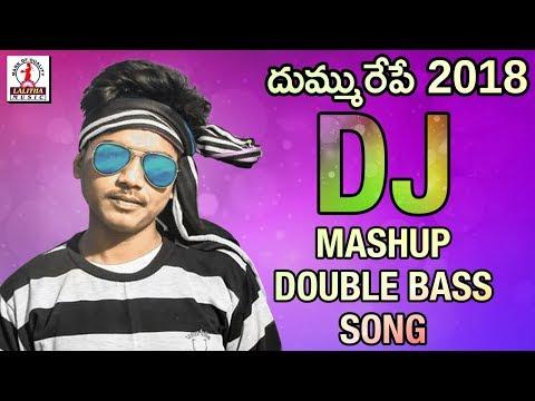Xxx Mp4 2018 Super Hit DJ Songs Mashup Telangana DJ Folk Songs Latest Songs Lalitha Audios Amp Videos 3gp Sex