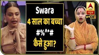 जानिए किसने कहा Swara  को AUNTY और क्यों सोशल मीडिया पर Troll हुईं Swara | ABP Uncut