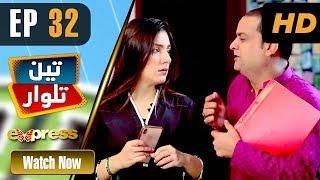 Pakistani Drama   Teen Talwar - Episode 32   Express TV Dramas   Sabahat Sarhandi, Barkat, Uzmi
