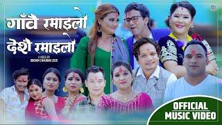 Gaun Nai Ramailo by Bimal Pariyar, Sabita Pariyar \u0026 Shiva Hamal | New Dashain Tihar Song 2077