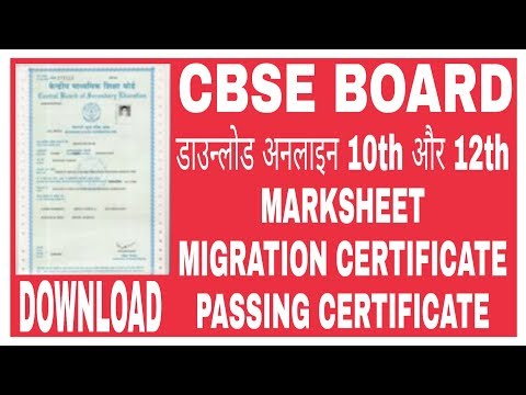 Download SSC/10th/12 Certificate/Mark sheet/Migration Certificate Online