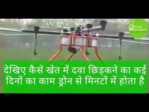 Drone se dava chikane ki machine ड्रोन से दवा छिकड़ने वाली मशीन Spray with Drone