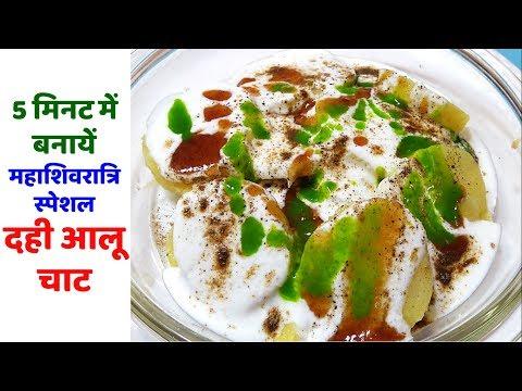 व्रत में बनायें दही आलू चाट स्वाद मुँह से नही उतरेगा  - Dahi Aloo Chaat Recipe - Sangita Agarwal