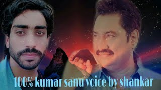 Kumar sanu 100% voice copy by shankar baba