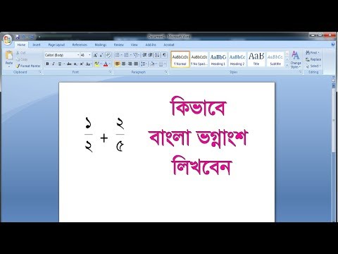 How to write fraction in MS word  Bangla vognangsho