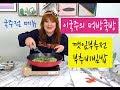 [이국주쿡방먹방] 호로록 깻잎부추전 부추비빔밥 된장찌개 만들고 먹기!!