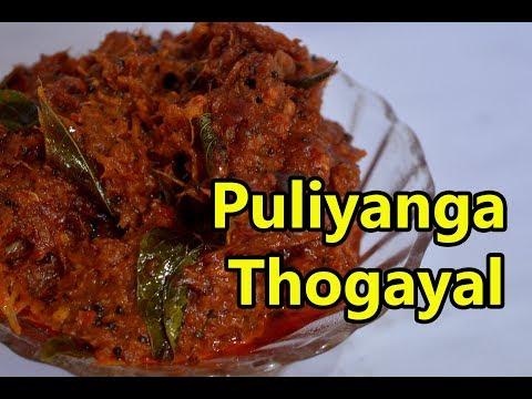 Puliyanga Thogayal | புளியங்கா துவையல் | Raw Tamarind Chutney