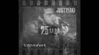 Download Just2Fake feat. 1ntroVert - 25 кадр Video