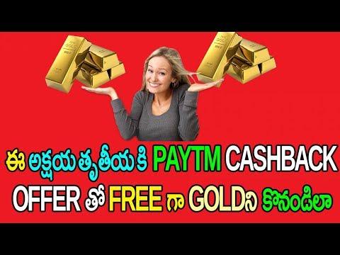 Buy Gold Freely On This Akshaya Tritiya 2018 With Paytm 100% Cashback Offer | Telugu Tech Trends