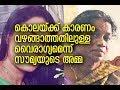 കൊലയ്ക്ക് കാരണം വഴങ്ങാത്തതിലുള്ള വൈരാഗ്യമെന്ന് സൗമ്യയുടെ അമ്മ I Civil Policer office Soumya