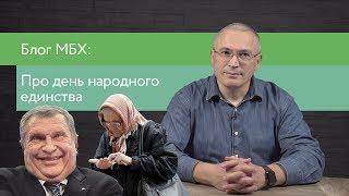 А есть ли народное единство?   Блог Ходорковского