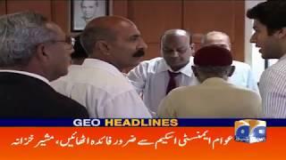 Geo Headlines -  08 PM - 30 June 2019
