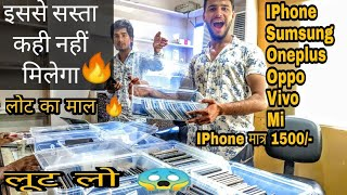 IPhone मात्र 1500/- Only🔥 ll Oppo, Vivo, Mi, Oneplus ll Phone Wholesale Market Karol bagh