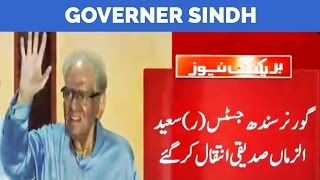 Governor Sindh Justice(R) Saeed-uz-Zaman Siddiqui passes away