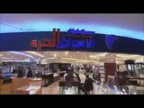 EGYPTAIR DUTY FREE Ciro airport terminal 3