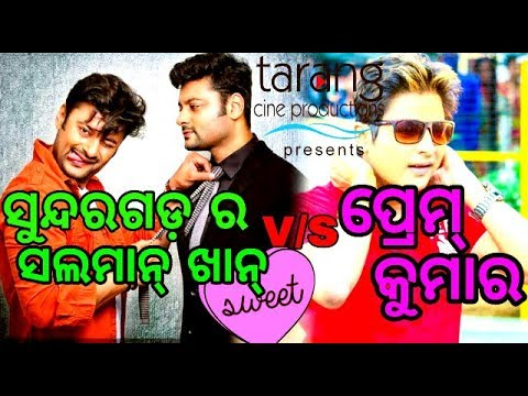 Xxx Mp4 Sundar Gadara Salman Khan V S Pream Kumar Upcoming Movie Reviews।। Entertainment News Reviews।। 3gp Sex