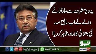 I will beat Pervez Musharraf,Rana Sana Ullah