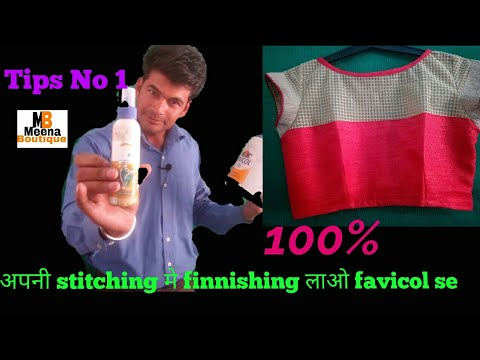 अपनी stitching में finishing लाओ favicol se   blouse and suit's useful tips