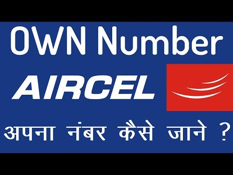 AIRCEL | How To Know Your Own Number?