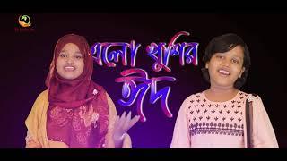 ঈদের নতুন গান । এলো খুশির ঈদ । Elo Khushir Eid । Mahfuz Billah Shahi । Sa Re Ga Ma