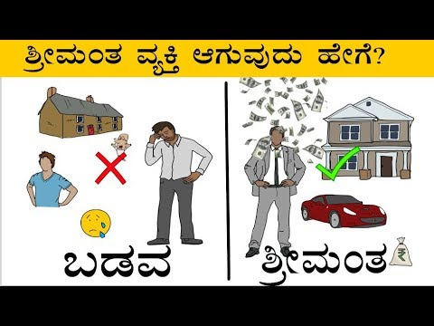 How to become rich and wealthy in Kannada l Rich Dad Poor Dad in kannada