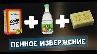 Download УКСУС+МЫЛО+СОДА=ПЕННЫЙ ВЗРЫВ! Крутой эксперимент! Зубная паста для слона! Video