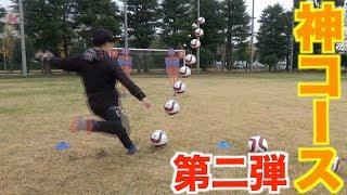 【サッカー】フリーキックで神コースに決める!【第二弾】