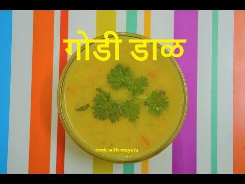 गोडी डाळ | Malvani style Godi dal | Varan